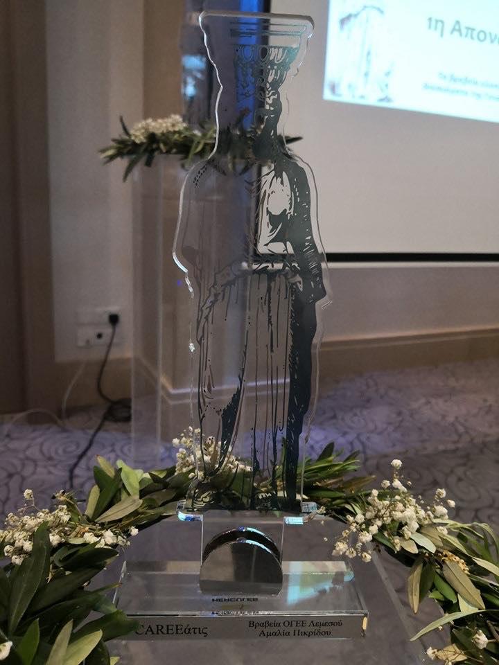 Βραβείο Careeατις