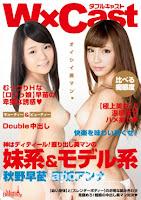 MCB-07 メルシーボークー 07 妹系&モデル系 ダブルキャスト : 安城アンナ, 秋野早苗