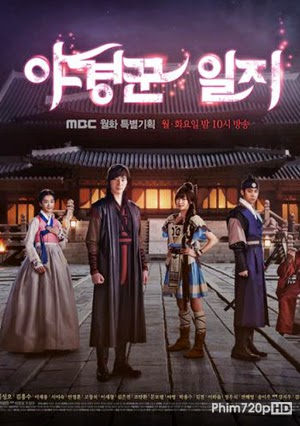 The Night Watchman 2014 poster