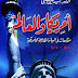 تحميل كتاب أمريكا والعالم متابعات في السياسة الخارجية الأمريكية 2000-2005 pdf لـ الدكتور السيد أمين شلبي