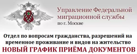 Новый график работы УФМС на Новослободской