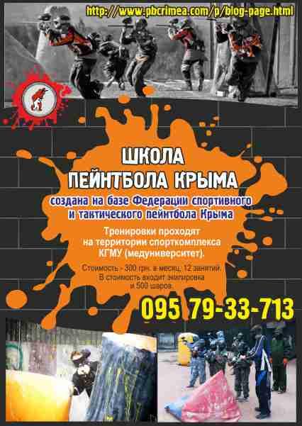 Школа пейнтбола Крыма.