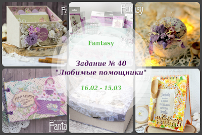"""Задание № 40 """"Любимые помощники"""" до 15/03"""