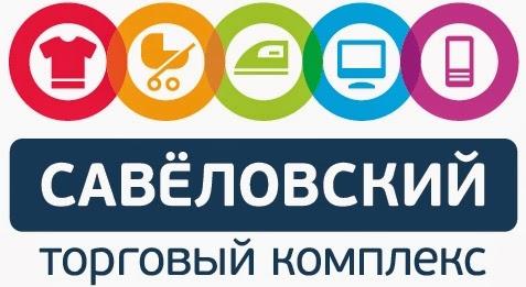 """Торговый центр """"Савёловский"""""""