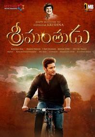 Srimanthudu (2015) Telugu Mp3 Songs