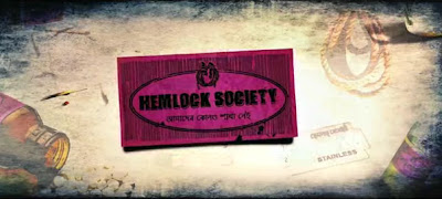 hemlock society bangla movie online