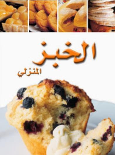 سلسلة أطباق عالمية: الخبز المنزلي
