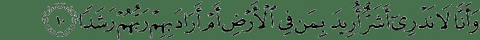 Surat Al-Jin Ayat 10