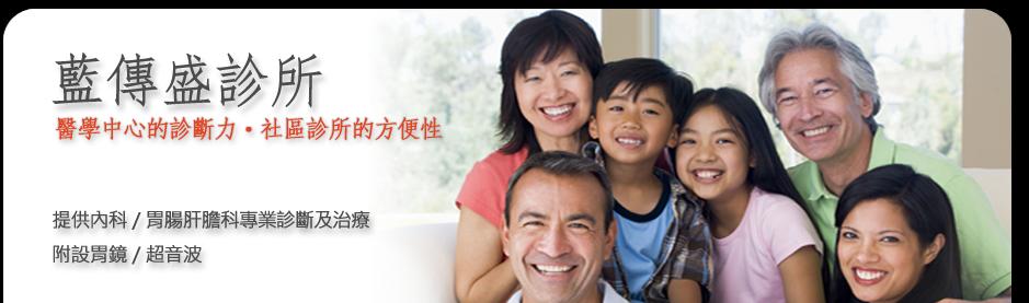 藍傳盛診所 - 胃腸肝膽科專業診治/超音波/胃鏡檢查