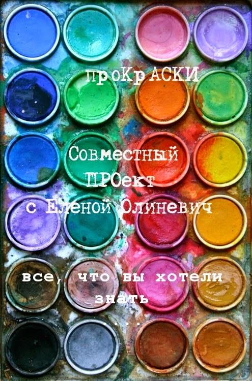 "Совместный Проект ""ПроКраски"""