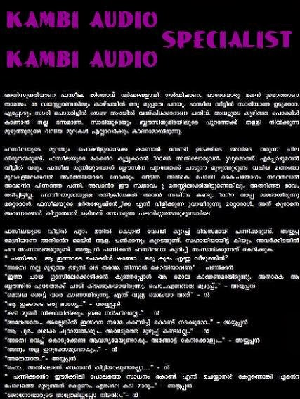 kochupusthakam malayalam kambi kathakal pdf