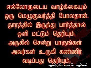 Inner Peace In Your Life Motivational Words In Tamil