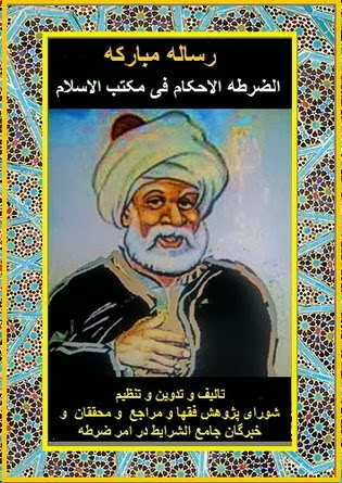 الضرطه الاحکام فی مکتب الاسلام.(رساله گوزیه)