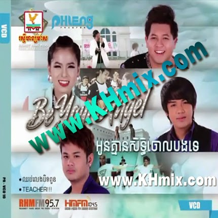 [Khmer MV] Phleng Record VCD Vol 10