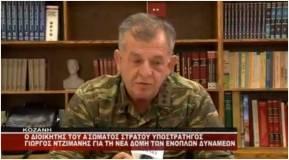 ΕΠΙΤΕΛΟΥΣ! ΚΑΠΟΙΟΣ ΜΙΛΗΣΕ... Βόμβες από τον υποστράτηγο Γ.Ντζιμάνη: «Αν μας χρειαστούν δεν θα είμαστε εδώ»
