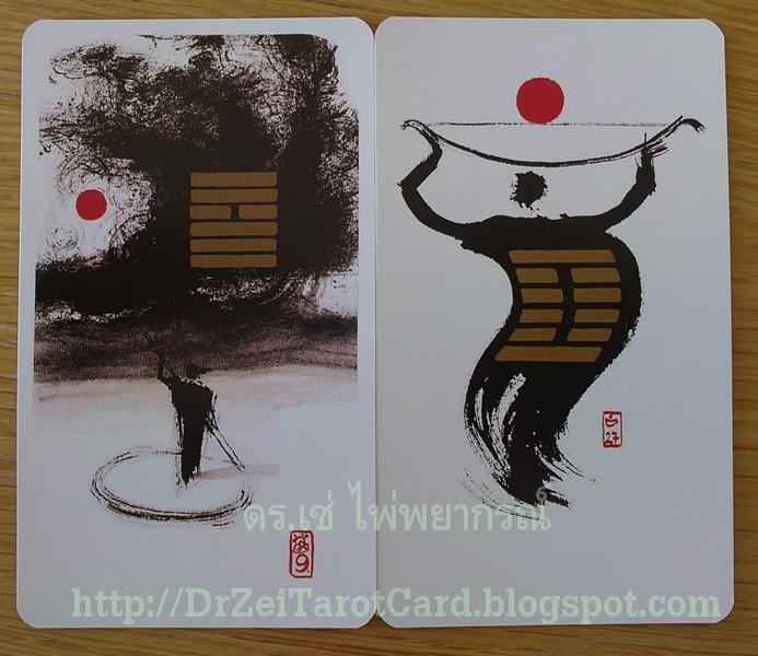 ไพ่อี้จิง Oracle ไพ่ออราเคิล I Ching Tarot ไพ่ยิปซี Holitzka Deck ไพ่จีน dead moon ไพ่หม่าจ่อง มาจอง