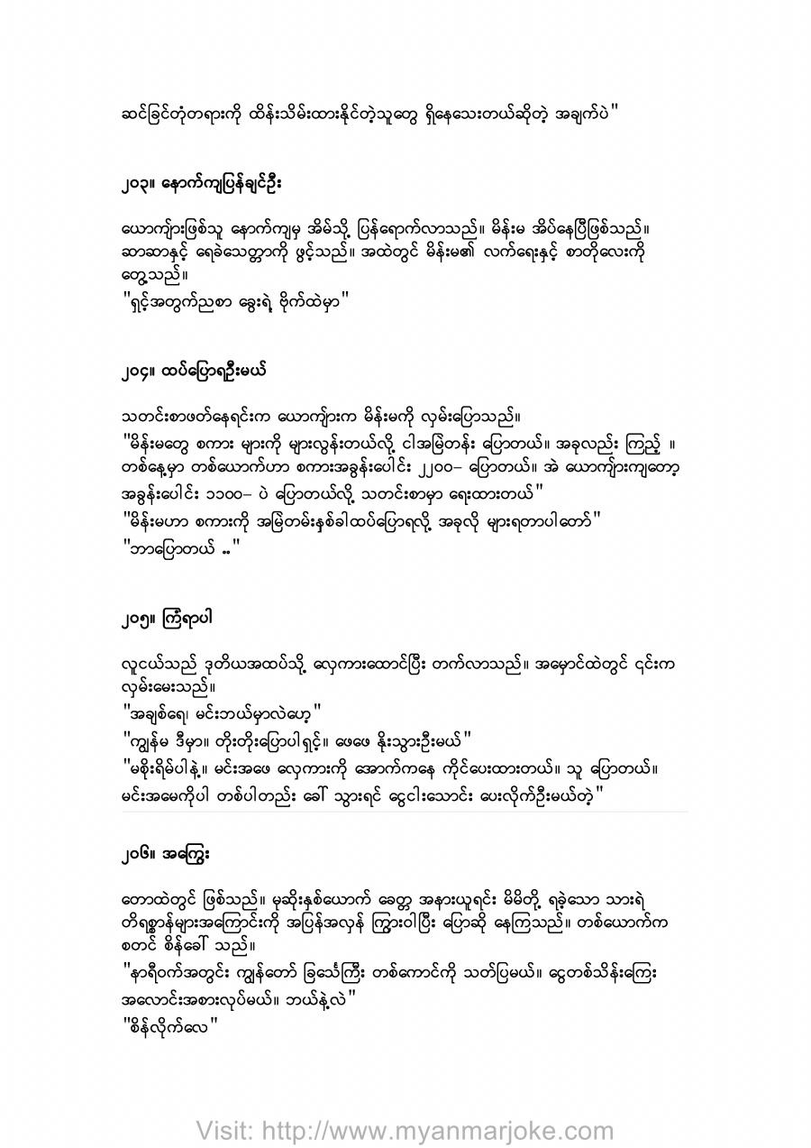 The First Step, myanmar joke