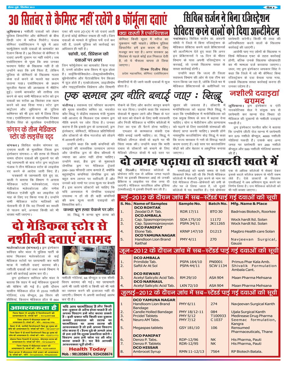 hscda haryana election health today sex education sex deases treatment ayurveda pharma news pharmacy council pharmacist health medical books hindi allopathy pndt hindi rmp books bams bems