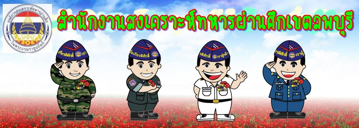 สำนักงานสงเคราะห์ทหารผ่านศึกเขตลพบุรี