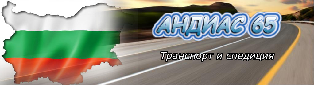 АНДИАС 65