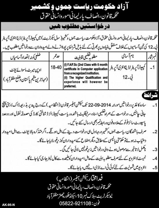 Jobs for Computer Operator in Department of Justice & Law Human Rights Govt of Azad Jammu Kashmir, Muzaffarabad