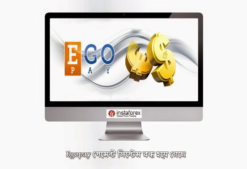 ইন্সটাফরেক্স - Page 2 EGoPay_Main