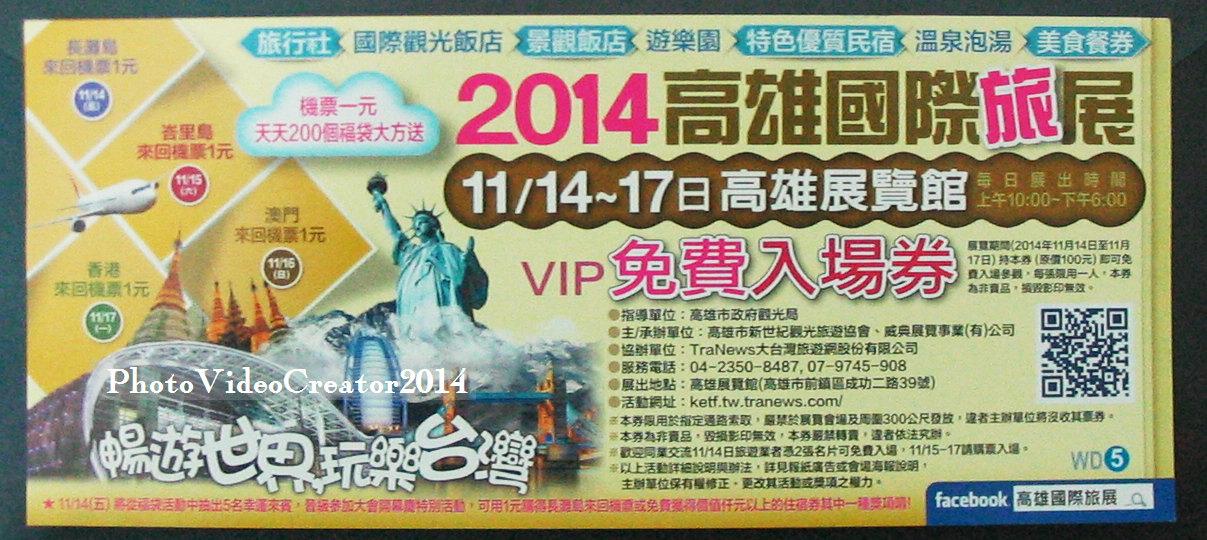 6月份高雄巨蛋車展時發送的VIP免費入場券, 旅展展出地點在高雄展覽館