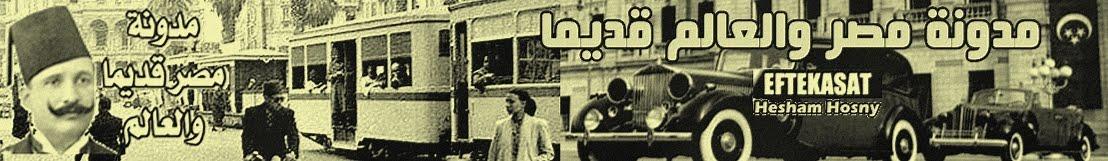 صور مصر قديما والعالم