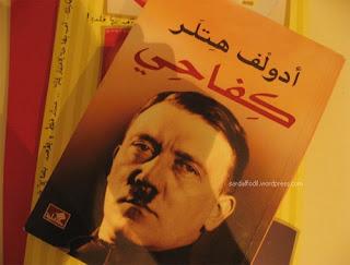 كتاب كفاحي الاصلي pdf