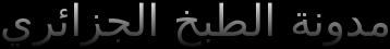 مدونة الطبخ الجزائري