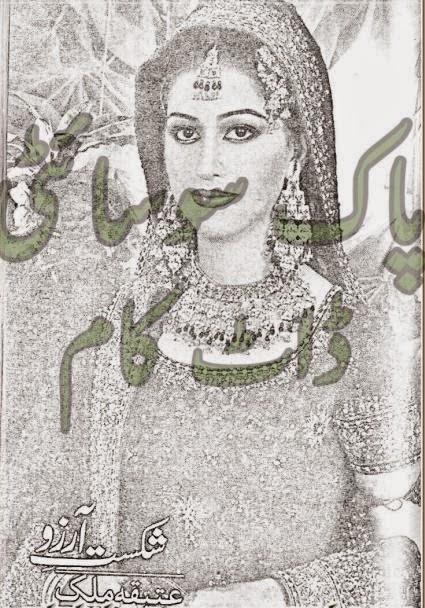 Shikast e arzoo by Aneeqa Malik pdf