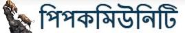 পিপকমিউনিটি - বাংলা ফরেক্স স্কুল | Bangla Forex School