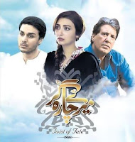 watch all episodes of Mere Chara Gar Geo TV