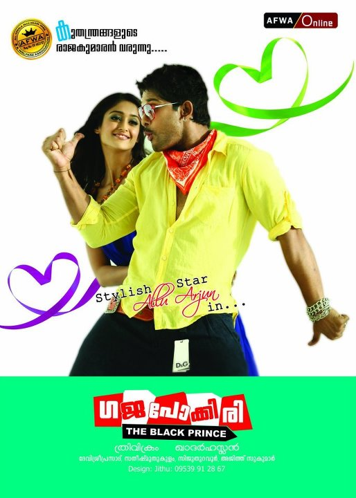 GajaPokkiri (2012) Malayalam Movie Songs Free Download