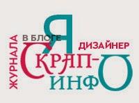 "Блог журнала ""Скрап-Инфо"""