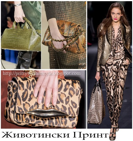 Чанти животински принт