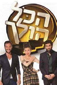 הכל הולך עונה 1 - פרק 21