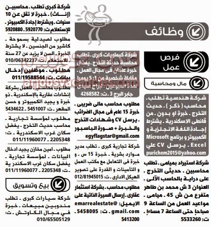 وظاف محاسبين بالإسكندرية أبريل 2015