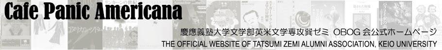 慶應義塾大学文学部英米文学専攻巽ゼミ OBOG会公式ホームページ