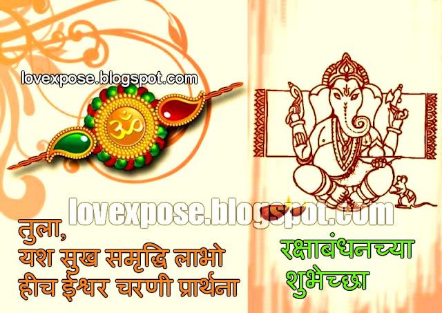 Marathi Raksha abndhan whatsapp status रक्षाबंधनच्या शुभेच्छा