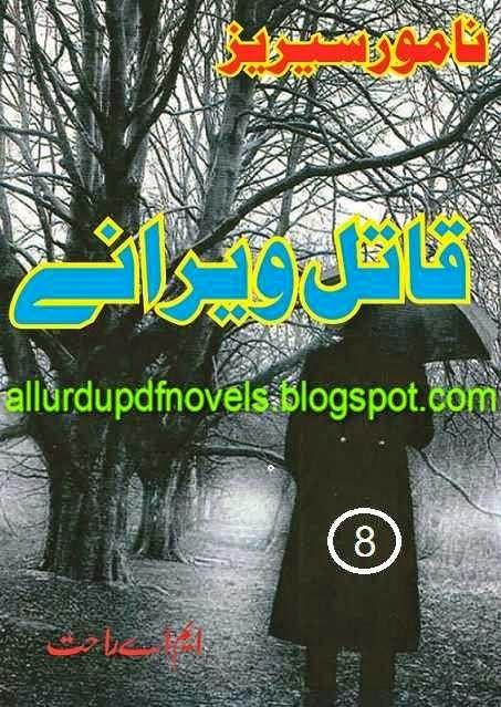Qatil Werany Namwar Series Part 8