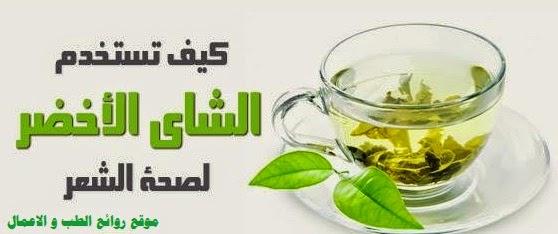 طرق استخدام الشاي الاخضر في منع تساقط الشعر