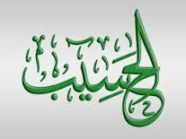 مسابقة رمضان الكبرى ( محبة القرآن الكريم ) Images+(7)