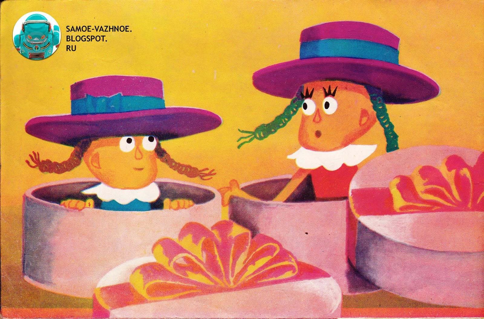 Советская детская книга сестры