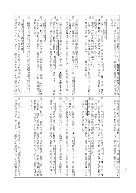 自民党 日本国憲法改正草案(画像)p06