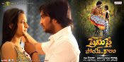 Premisthe Poyekalam movie wallpapers-thumbnail-3