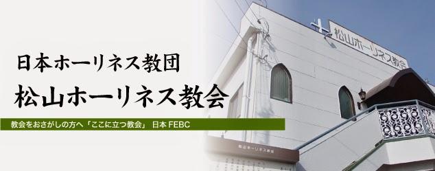 日本ホーリネス教団松山ホーリネス教会
