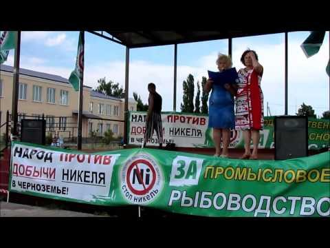 Митинг за освобождение Воронежских черноземов от олигархов