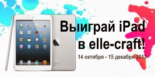 Розыгрыш iPad в моём любимом скрап-магазине!