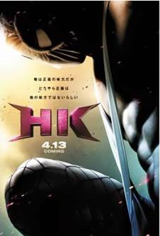 Baixar HK Hentai Kamen The Movie